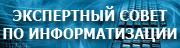 Экспертный совет по информатизации